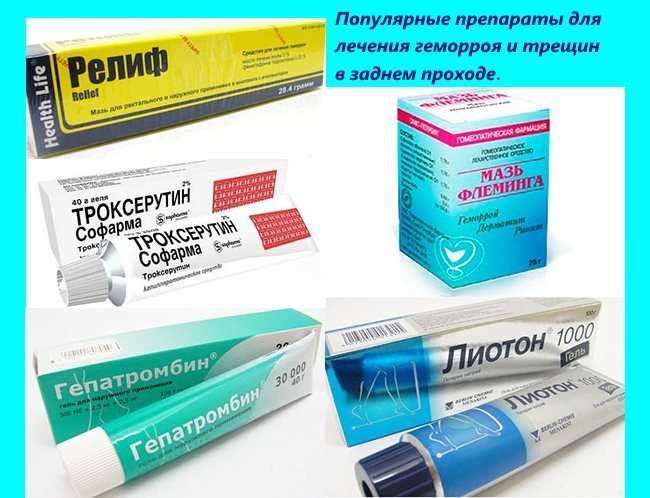 krem-dlya-zazhivleniya-analnih-treshin