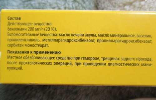 Состав указан на упакове