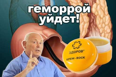 """Отзывы о креме-воске """"Здоров"""""""